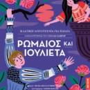 Ρωμαίος & Ιουλιέτα – Ανακαλύπτοντας τον Ουίλιαμ Σαίξπηρ | Κλασσική λογοτεχνία για παιδιά
