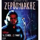"""Ο Δημήτρης Ζερβουδάκης στη μουσική σκηνή """"Σφίγγα"""""""