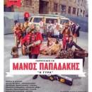 """Ο Μάνος Παπαδάκης στη μουσική σκηνή """"Σφίγγα"""""""