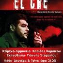 Η  ζωή του Ερνέστο Τσε Γκεβάρα, φωτίζεται στο Θέατρο Εκστάν.