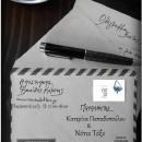 """Η Κατερίνα Παπαδοπούλου και το """"Νότιο Τόξο""""  στο """"Ολόγραμμα"""" με τον Βασίλη Κομύτη στο www.metadeftero.gr"""