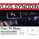Παύλος Συνοδινός Live | #StatusUpdate2019 | FRI15MAR