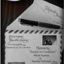 """Η Αθηνά Λαμπίρη και η Χαρούλα Τσαλπαρά στο  Ολόγραμμα"""" με τον Βασίλη Κομύτη στο www.metadeftero.gr"""