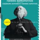 Συναυλία για τα 80 χρόνια του Γιάννη Μαρκόπουλου | Τραγουδούν Χαρούλης – Ζουγανέλη