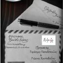 """Οι """"Ποζαύλι Duo"""" στο """"Ολόγραμμα"""" με τον Βασίλη Κομύτη στο www.metadeftero.gr"""