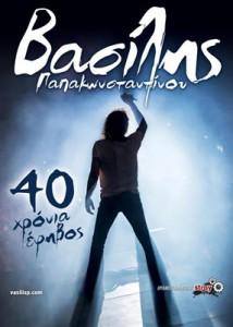 vasilis papakonstantinoy 2013 tour