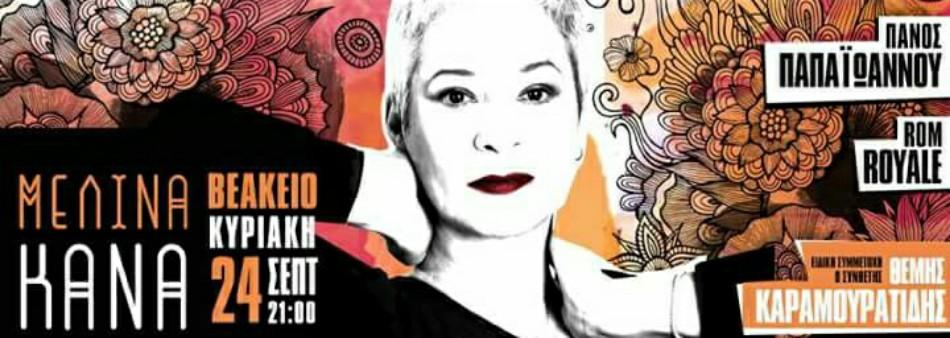 Η Μελίνα Κανά στο Βεάκειο Θέατρο Πειραιά | Κυριακή 24 Σεπτεμβρίου